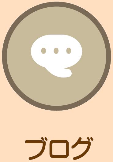 駒の湯通信 ブログ
